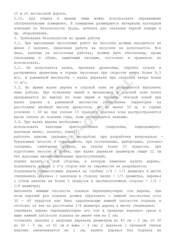 Типовая инструкция по охране труда (для вальщика леса и лесоруба (помощника вальщика леса)). Страница 3