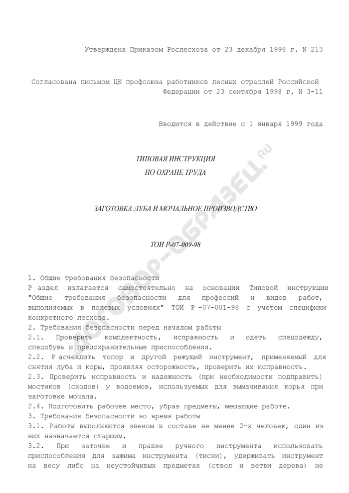 Типовая инструкция по охране труда (заготовка луба и мочальное производство). Страница 1