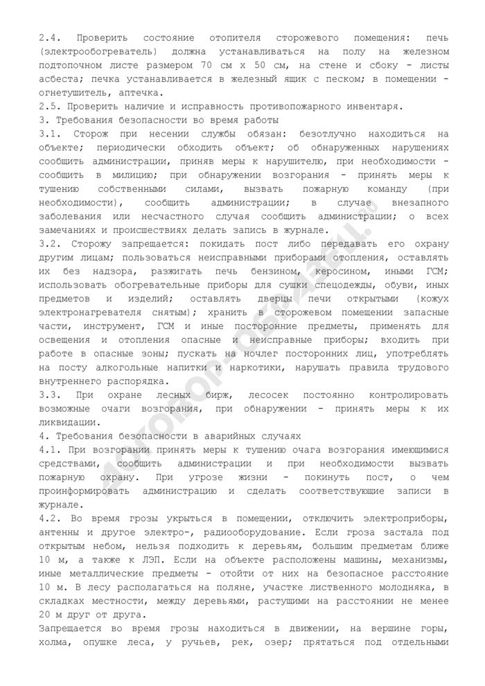 Типовая инструкция по охране труда (для сторожевой охраны). Страница 2