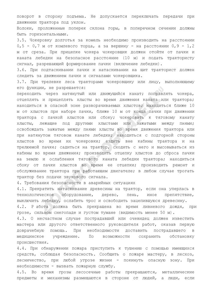 Типовая инструкция по охране труда (чокеровка и трелевка древесины тракторами). Страница 3