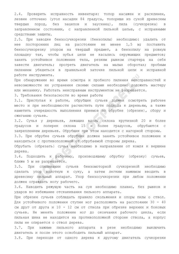 Типовая инструкция по охране труда (обрубка (обрезка) сучьев). Страница 2