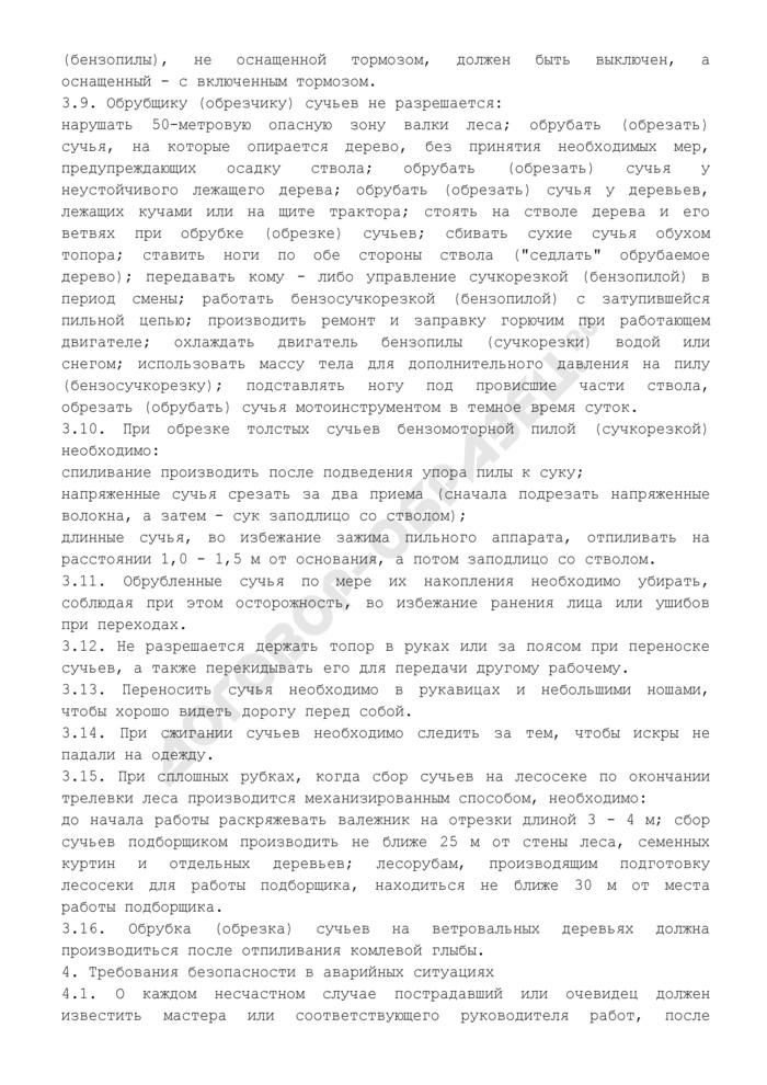 Типовая инструкция по охране труда (обрубка (обрезка) сучьев). Страница 3