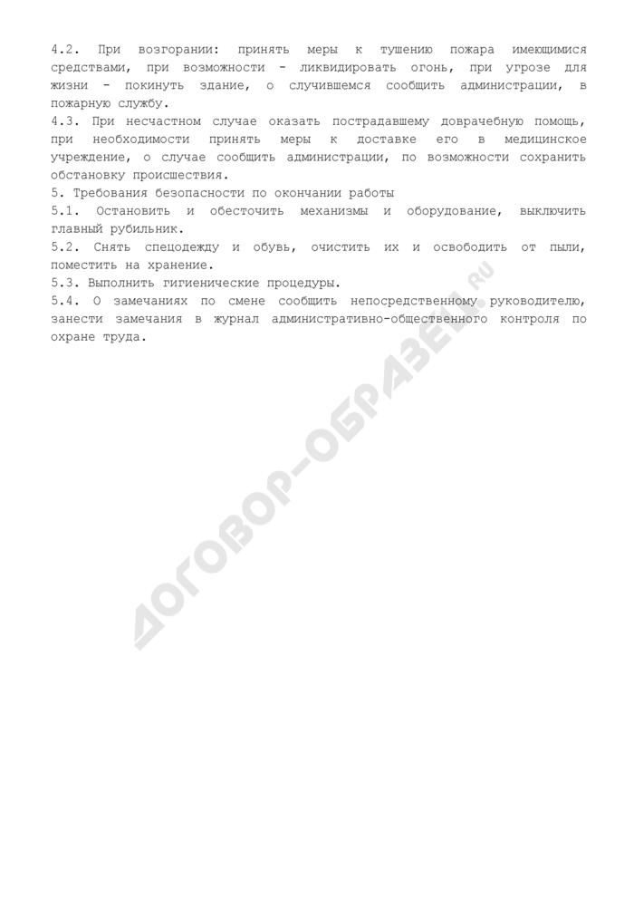 Типовая инструкция по охране труда (эксплуатация и обслуживание шишкосушилок). Страница 3