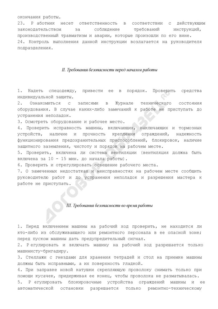 Типовая инструкция по охране труда при работе на подборочно-швейных машинах ТИ РО 29-001-043-02. Страница 3
