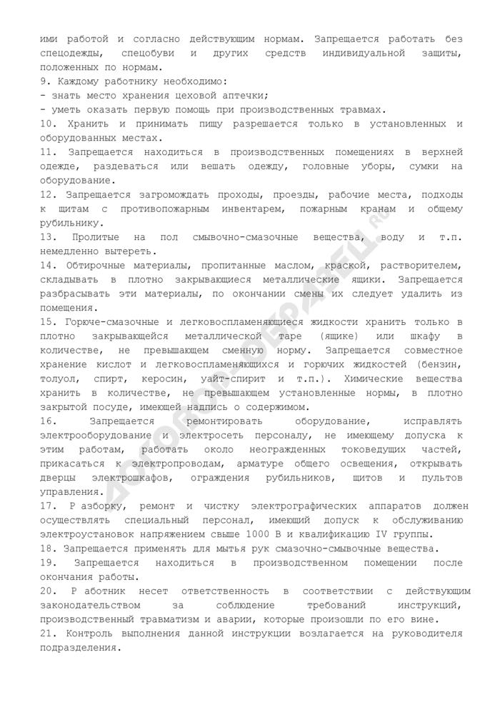 Типовая инструкция по охране труда при работе на электрографическом оборудовании ТИ РО 29-001-008-02. Страница 2