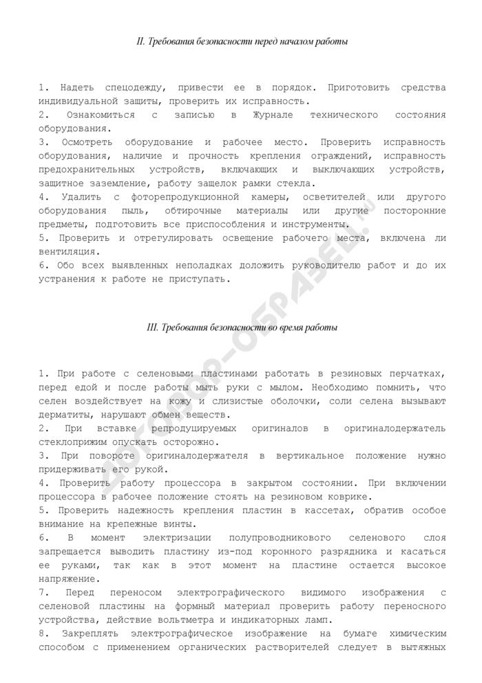 Типовая инструкция по охране труда при работе на электрографическом оборудовании ТИ РО 29-001-008-02. Страница 3
