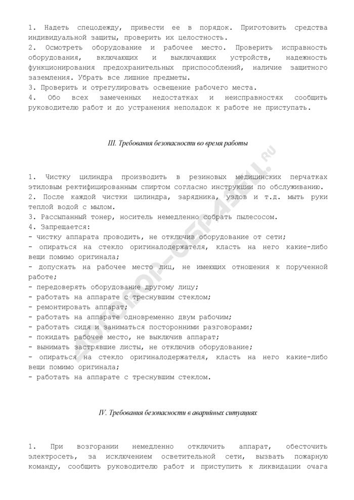"""Типовая инструкция по охране труда при работе на копировально-множительном оборудовании (типа """"Канон"""", """"Ксерокс"""" и т.п.) ТИ РО 29-001-009-02. Страница 3"""