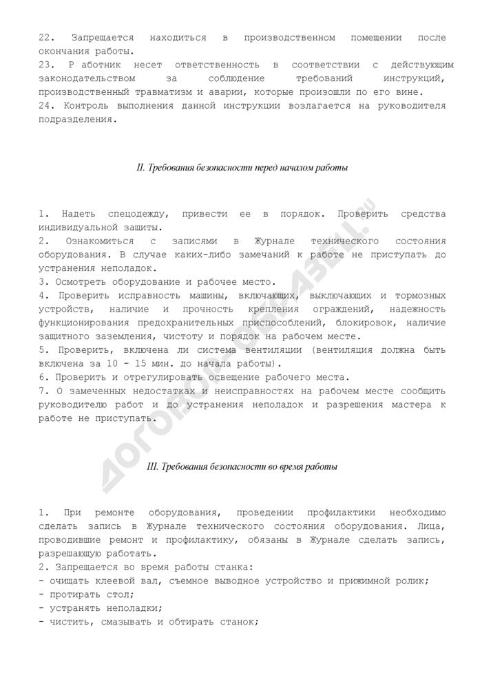 Типовая инструкция по охране труда при работе на клеемазальном станке ТИ РО 29-001-049-02. Страница 3