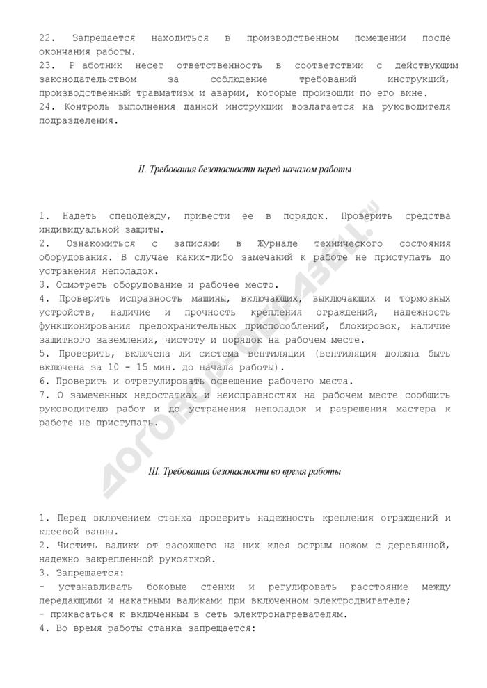 Типовая инструкция по охране труда при работе на станке для заклейки корешка книжного блока ТИ РО 29-001-050-02. Страница 3