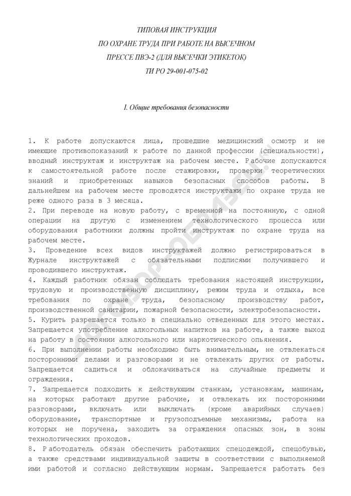 Типовая инструкция по охране труда при работе на высечном прессе ПВЭ-2 (для высечки этикеток) ТИ РО 29-001-075-02. Страница 1