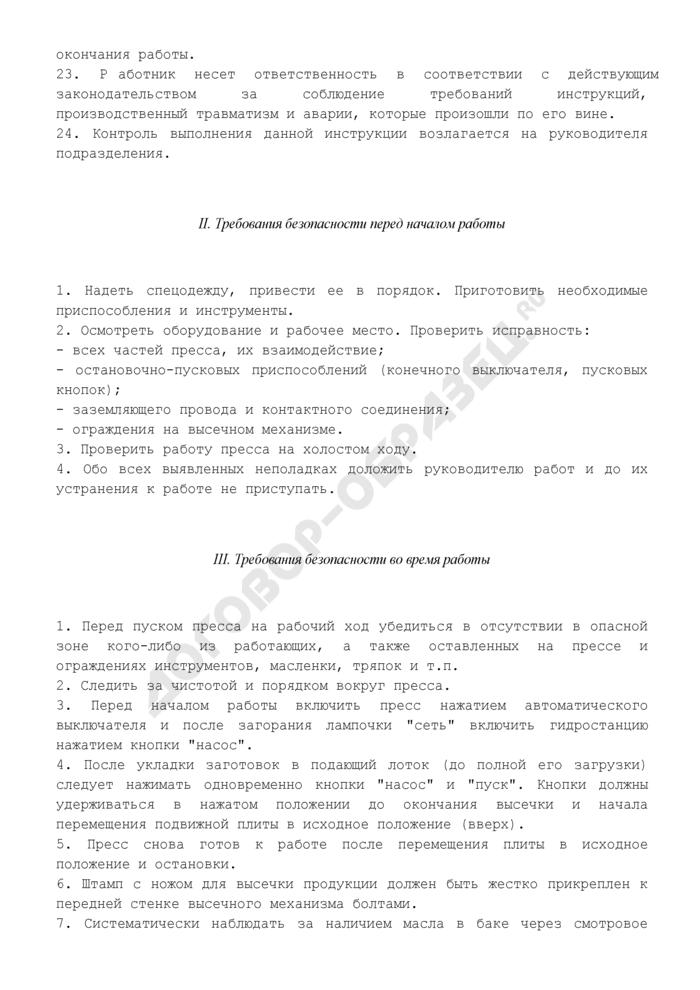 Типовая инструкция по охране труда при работе на высечном прессе ПВЭ-2 (для высечки этикеток) ТИ РО 29-001-075-02. Страница 3