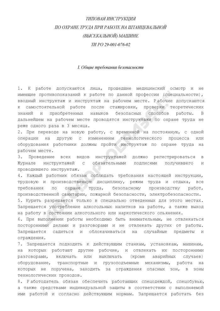 Типовая инструкция по охране труда при работе на штанцевальной (высекальной) машине ТИ РО 29-001-076-02. Страница 1