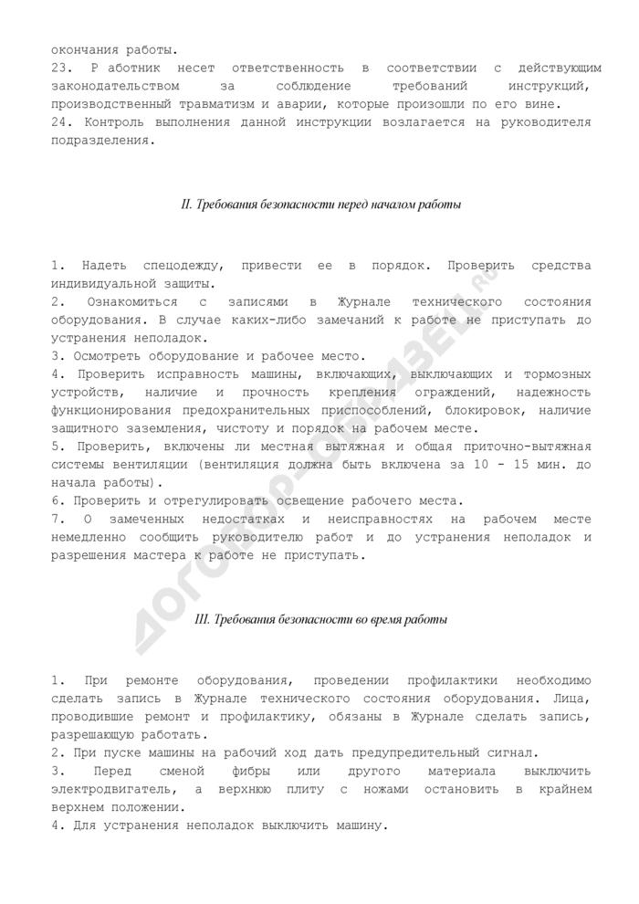Типовая инструкция по охране труда при работе на штанцевальной (высекальной) машине ТИ РО 29-001-076-02. Страница 3