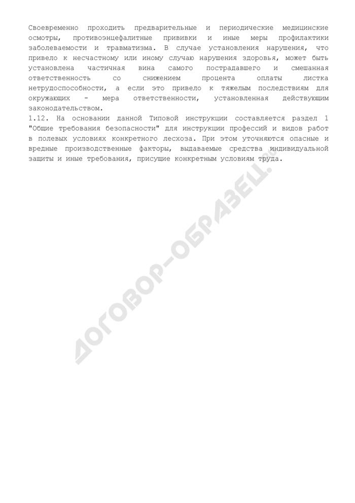 Типовая инструкция по охране труда (общие требования безопасности для профессий и видов работ, выполняемых в Полевых условиях). Страница 3
