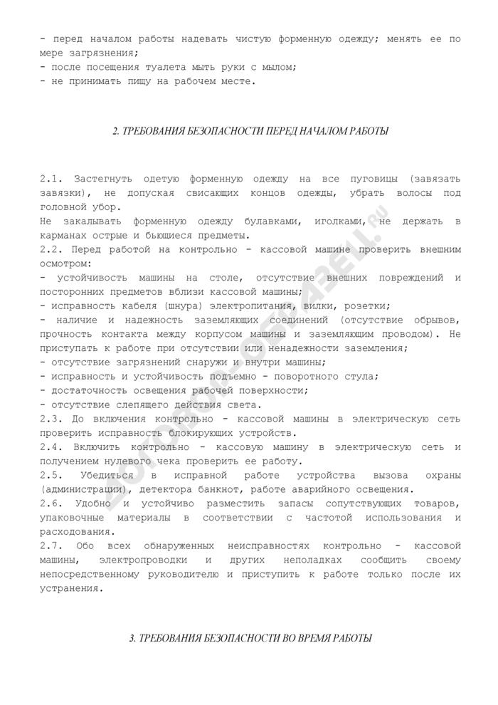 Типовая инструкция по охране труда для кассира торгового зала и контролера-кассира. Страница 2