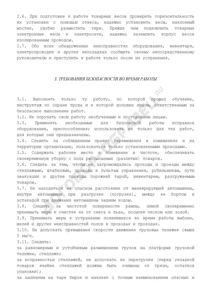 Типовая инструкция по охране труда для кладовщика. Страница 3