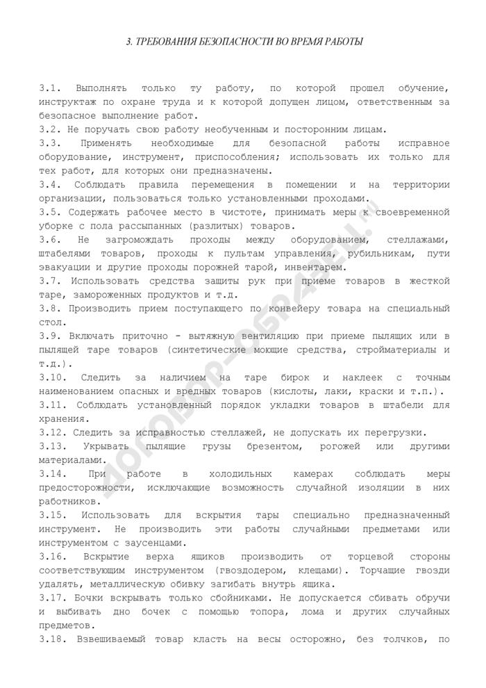 Типовая инструкция по охране труда для приемщика товаров. Страница 3