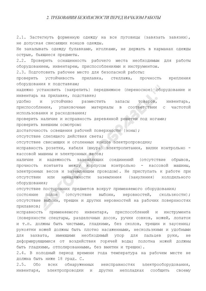Типовая инструкция по охране труда для продавца мелкорозничной сети. Страница 2