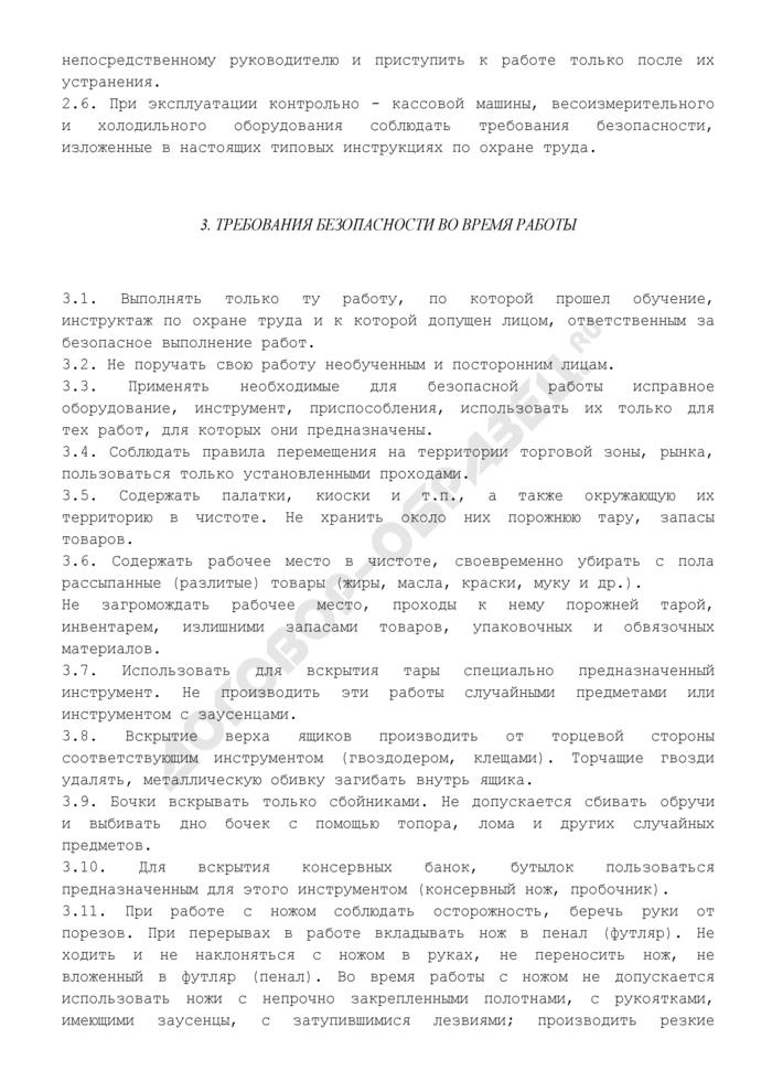 Типовая инструкция по охране труда для продавца мелкорозничной сети. Страница 3