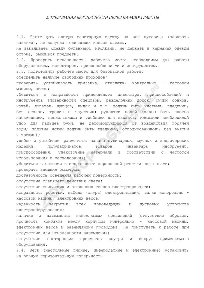 Типовая инструкция по охране труда для продавца отдела кулинарии. Страница 2
