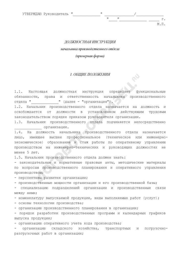 Производственного отдела должностная инструкция