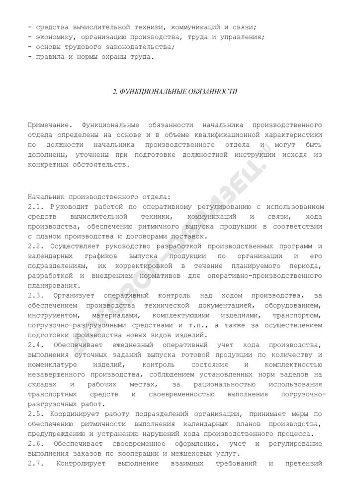 Должностная инструкция начальника производственного отдела. Страница 2