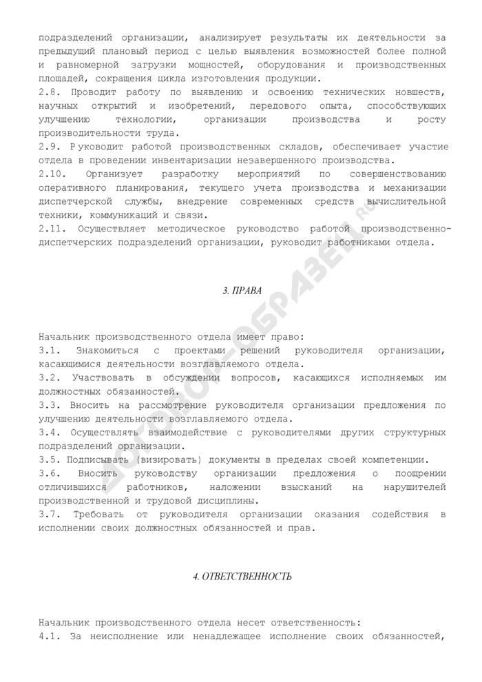 Должностная инструкция начальника производственного отдела. Страница 3