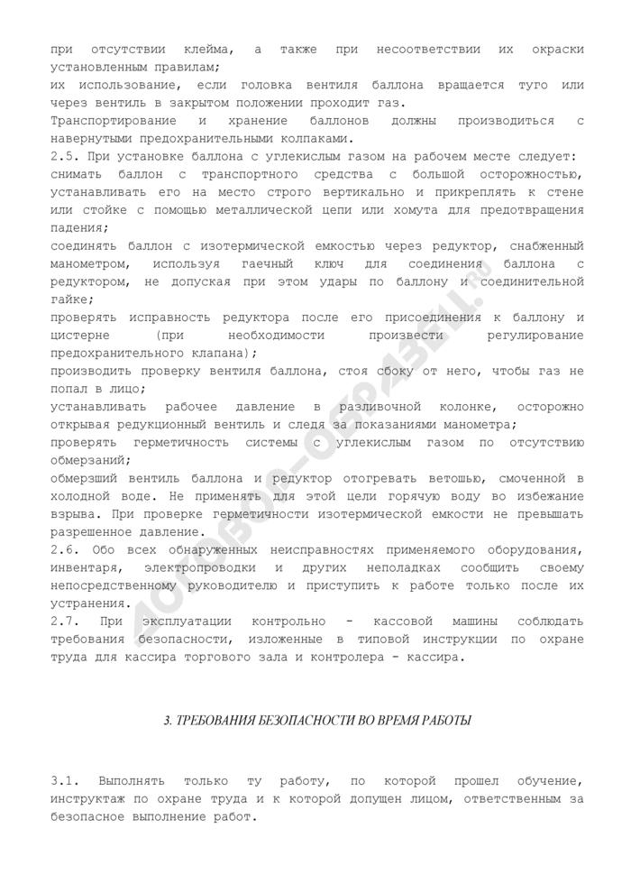 Типовая инструкция по охране труда для продавца по продаже пива (кваса) из изотермических емкостей. Страница 3