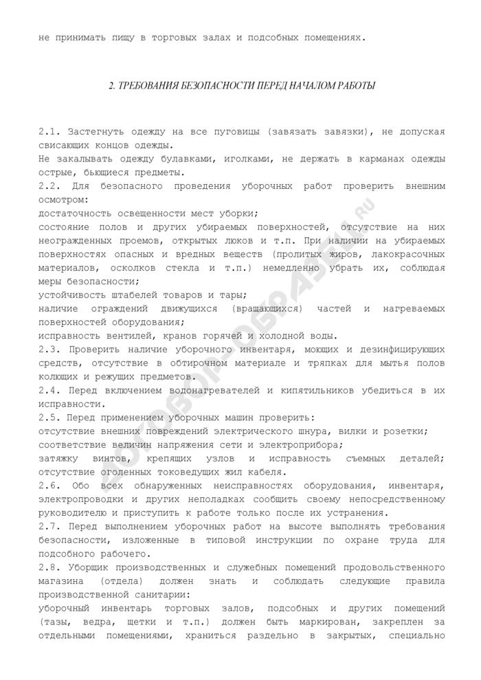 Типовая инструкция по охране труда для уборщика производственных и служебных помещений. Страница 2