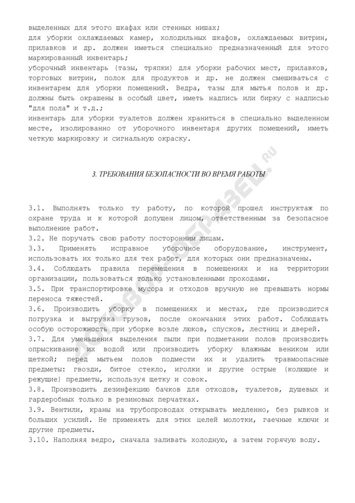 Типовая инструкция по охране труда для уборщика производственных и служебных помещений. Страница 3