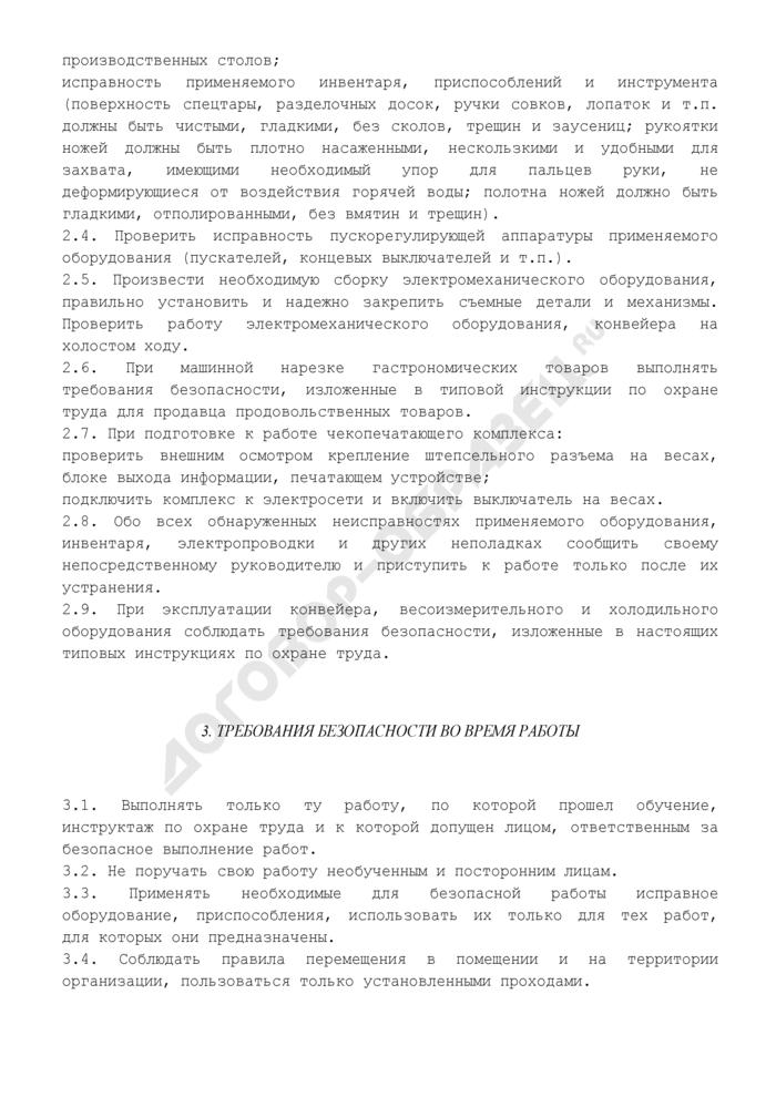Типовая инструкция по охране труда для работника, занятого фасовкой продовольственных товаров. Страница 3