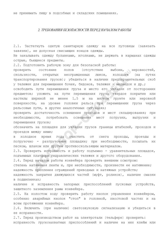Типовая инструкция по охране труда для грузчика, работающего в организации торговли. Страница 2