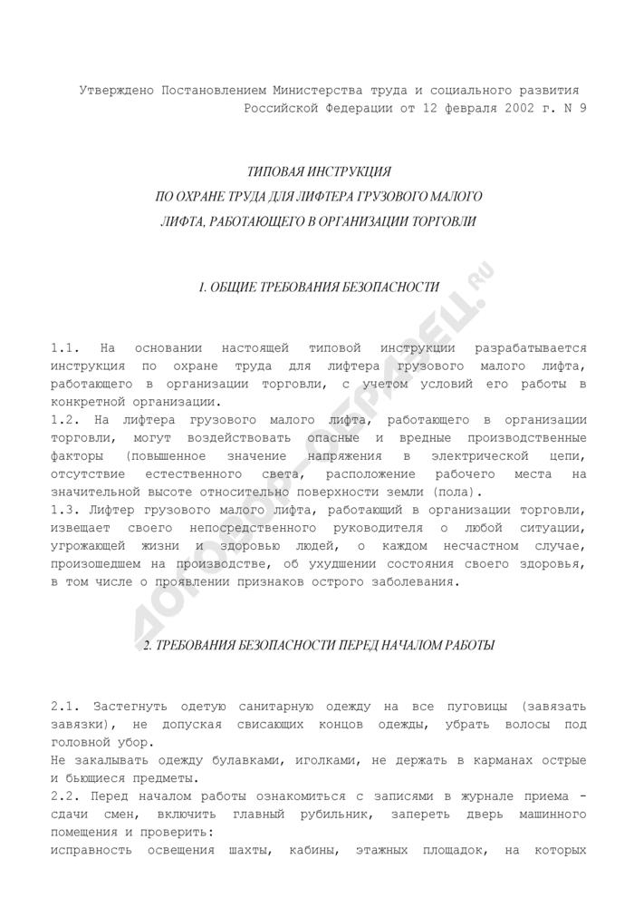 Типовая Инструкция Охране Труда Диспетчера