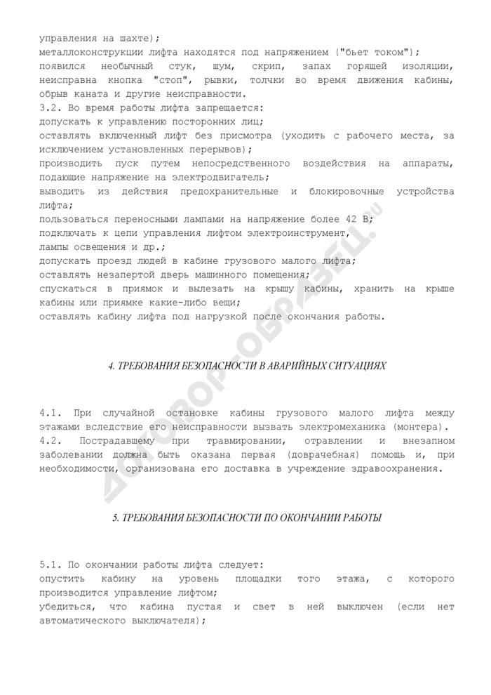 Типовая инструкция по охране труда для лифтера грузового малого лифта, работающего в организации торговли. Страница 3