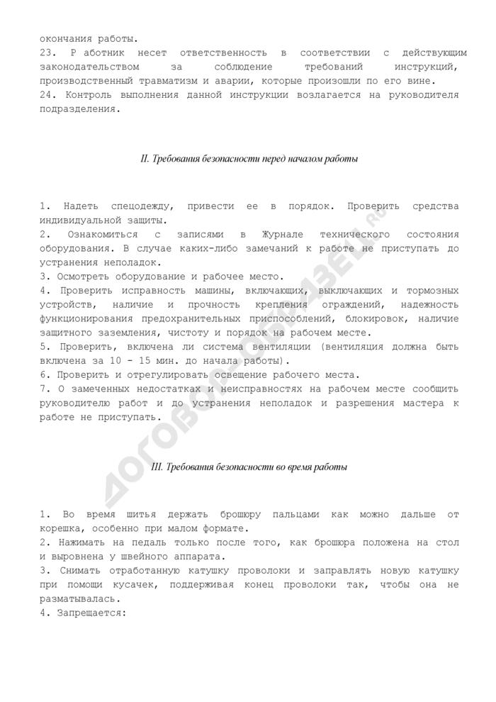 Типовая инструкция по охране труда при работе на одноаппаратной проволокошвейной машине ТИ РО 29-001-040-02. Страница 3