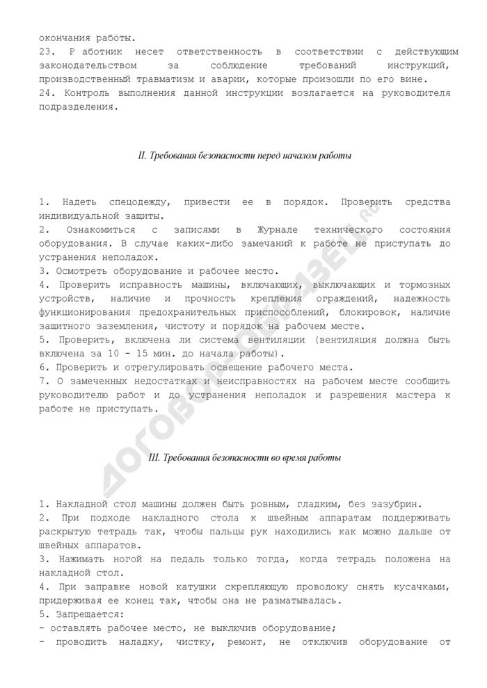 Типовая инструкция по охране труда при работе на многоаппаратной проволокошвейной машине ТИ РО 29-001-041-02. Страница 3
