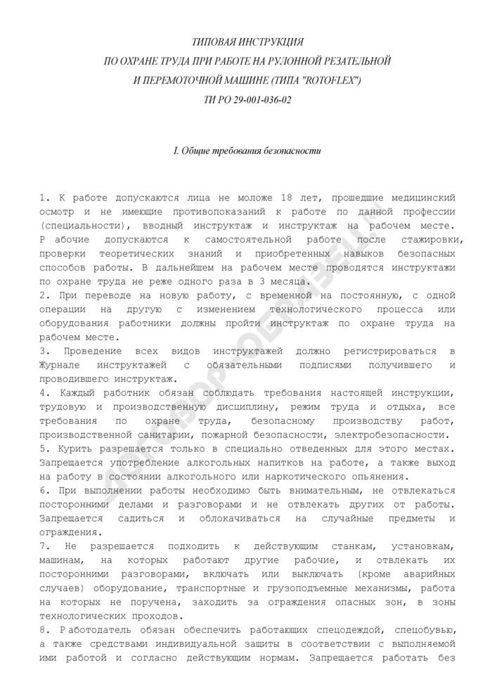 """Типовая инструкция по охране труда при работе на рулонной резательной и перемоточной машине (типа """"Rotoflex"""") ТИ РО 29-001-036-02. Страница 1"""
