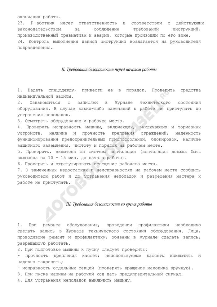 Типовая инструкция по охране труда при работе на кассетных фальцевальных машинах ТИ РО 29-001-037-02. Страница 3