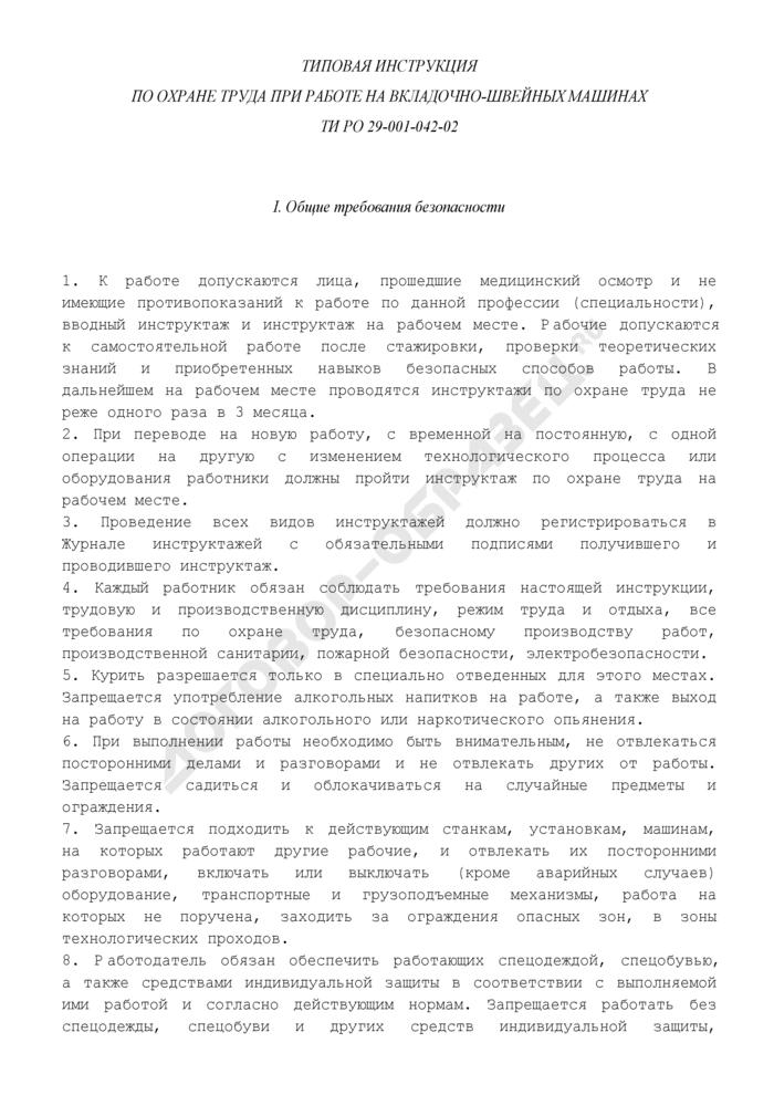 Типовая инструкция по охране труда при работе на вкладочно-швейных машинах ТИ РО 29-001-042-02. Страница 1