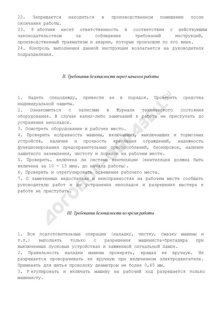 Типовая инструкция по охране труда при работе на вкладочно-швейных машинах ТИ РО 29-001-042-02. Страница 3