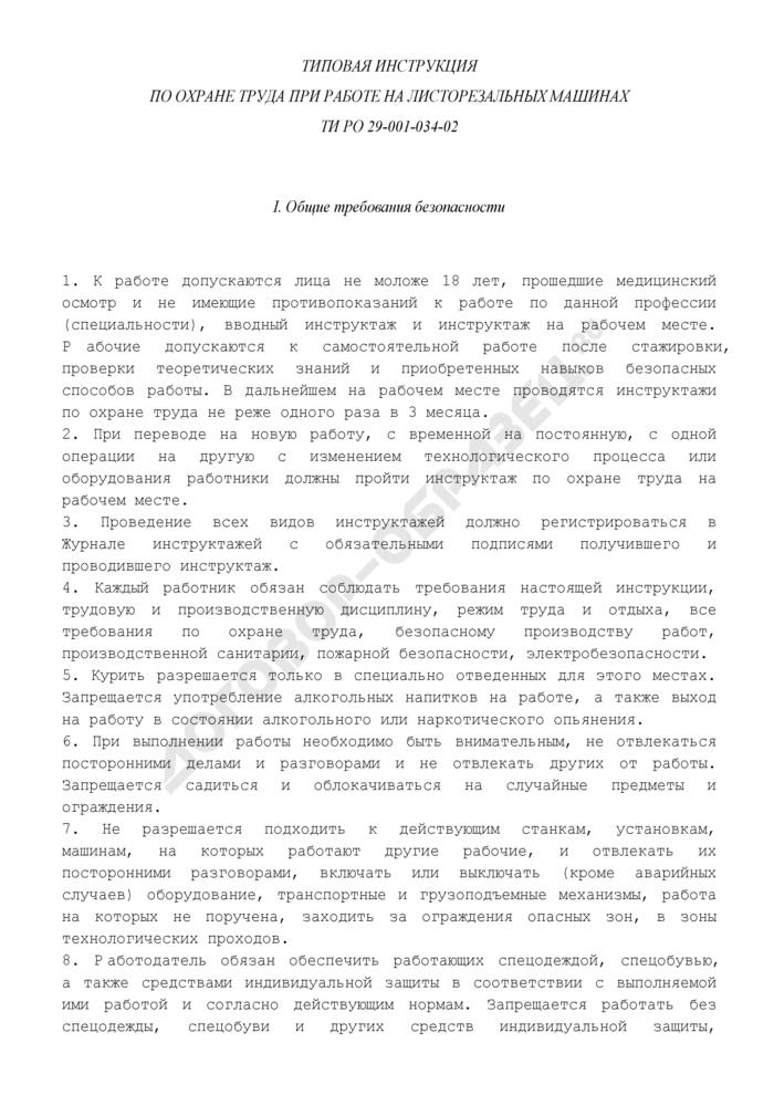 Типовая инструкция по охране труда при работе на листорезальных машинах ТИ РО 29-001-034-02. Страница 1
