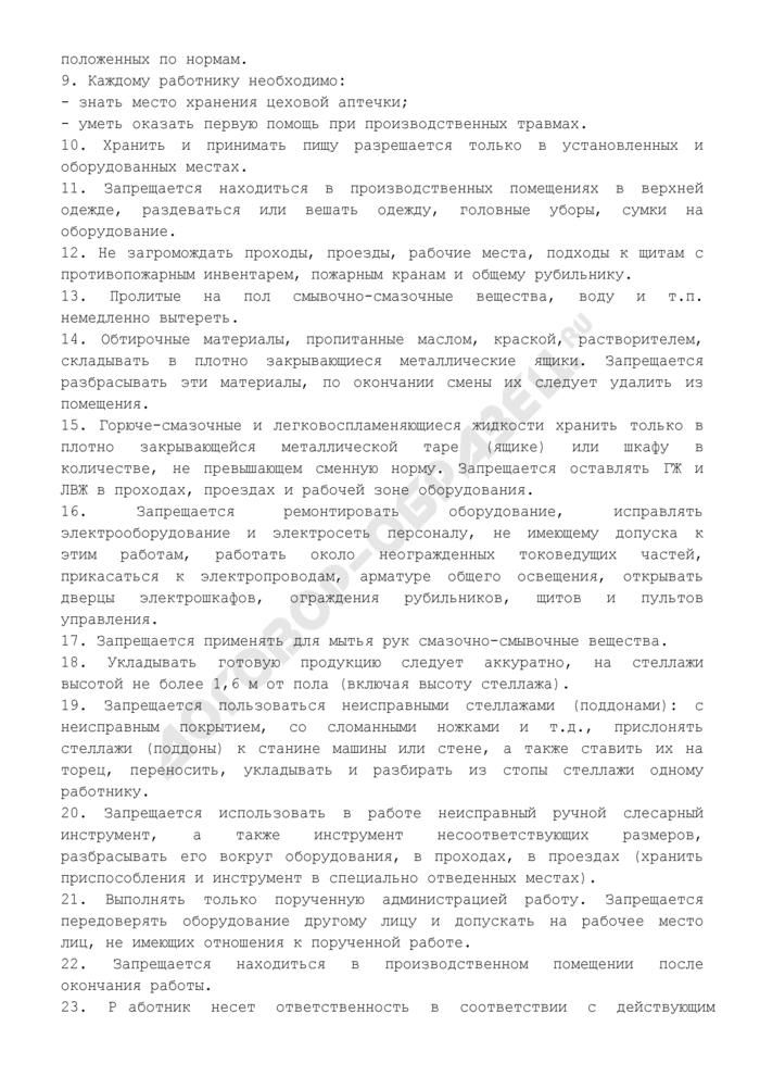 Типовая инструкция по охране труда при работе на листорезальных машинах ТИ РО 29-001-034-02. Страница 2