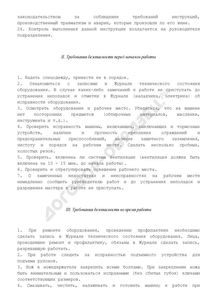 Типовая инструкция по охране труда при работе на листорезальных машинах ТИ РО 29-001-034-02. Страница 3