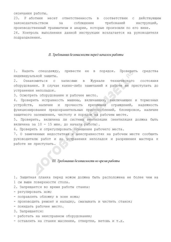 Типовая инструкция по охране труда при работе на станке для биговки обложек и наклейки ленточек на обложку ТИ РО 29-001-058-02. Страница 3