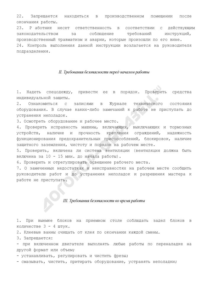 Типовая инструкция по охране труда при работе на машине для окантовки блоков, сшитых термонитями ТИ РО 29-001-056-02. Страница 3