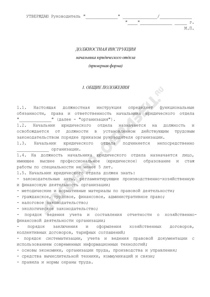 Должностная инструкция начальника юридического отдела. Страница 1