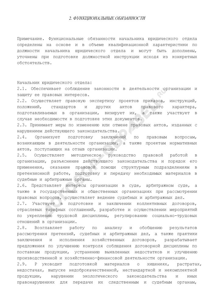 Должностная инструкция начальника юридического отдела. Страница 2