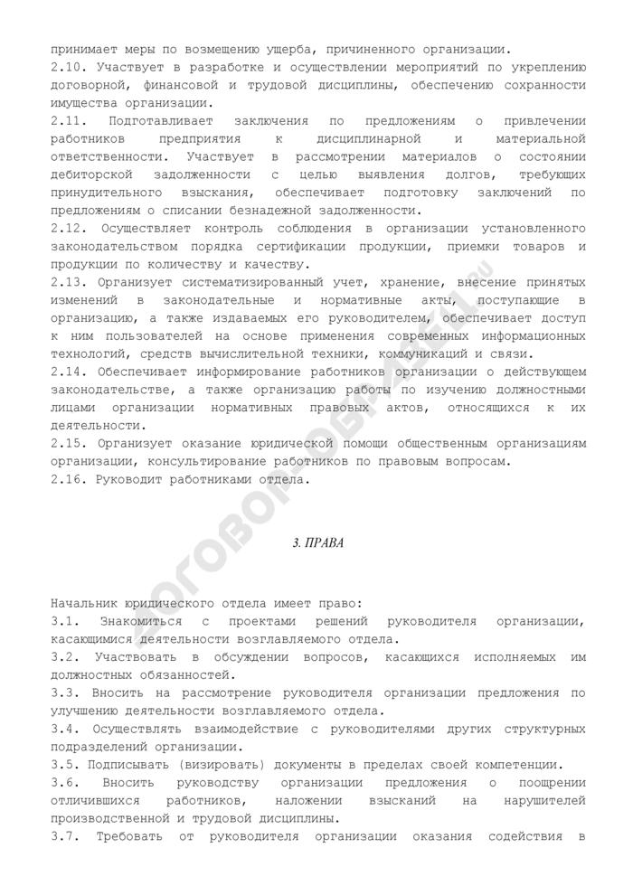 Должностная инструкция начальника юридического отдела. Страница 3