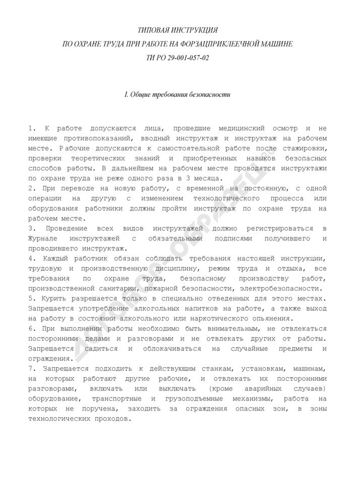 Типовая инструкция по охране труда при работе на форзацприклеечной машине ТИ РО 29-001-057-02. Страница 1