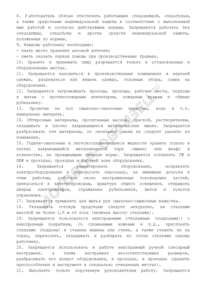 Типовая инструкция по охране труда при работе на форзацприклеечной машине ТИ РО 29-001-057-02. Страница 2